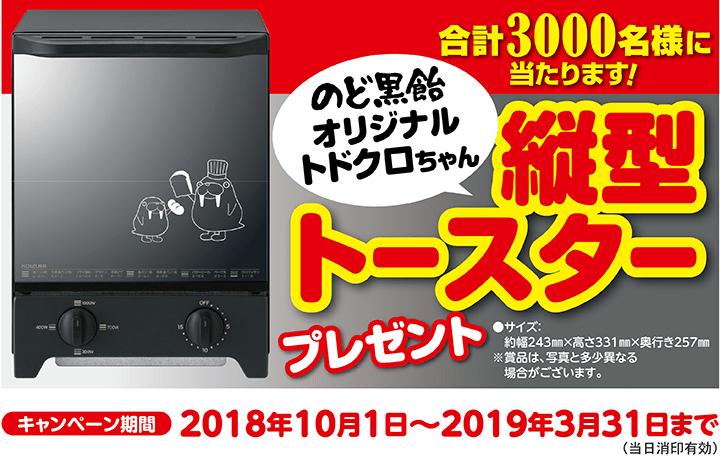 ノーベル製菓 のど黑飴オリジナル縦型トースタープレゼント