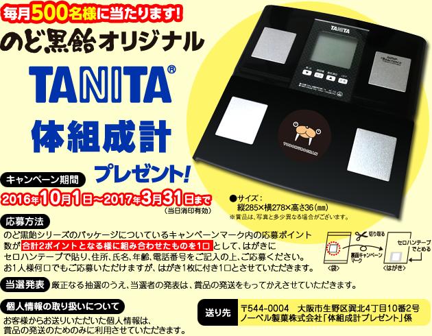 ノーベル製菓 オリジナルTANITA体組成計プレゼント